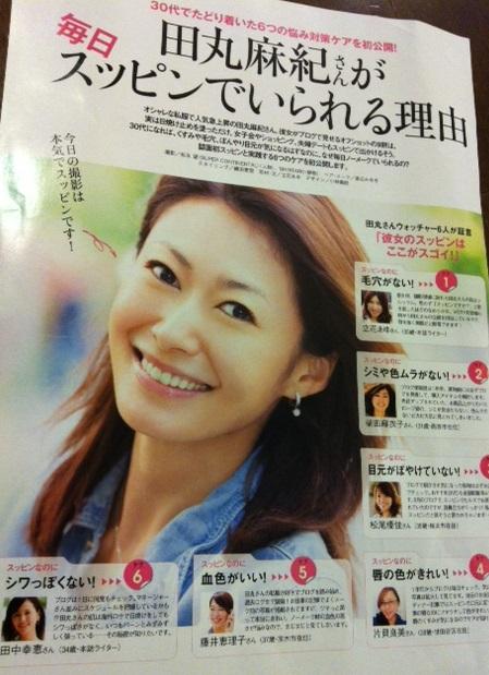 田丸麻紀さんに学ぶ!すっぴん美肌術!!: ☆エイジレスビューティー ...